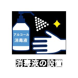 消毒液の設置
